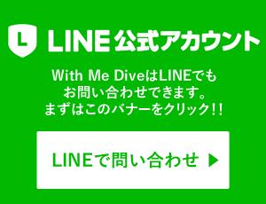 LINE公式アカウントで問い合わせる